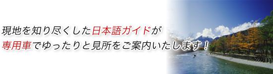 日本語専用車プラン