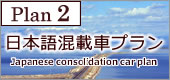 日本語混載プラン