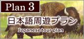 日本語 周遊プラン