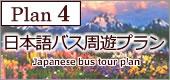 日本語バス周遊プラン